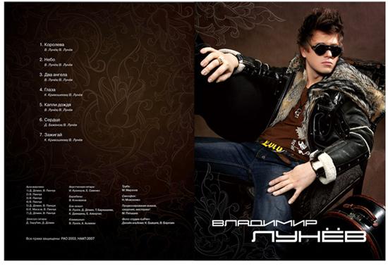 дизайн обложки диска - фото 9